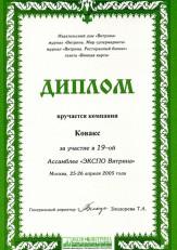 b_163_0_16777215_0_0_images_diplom_08.jpg